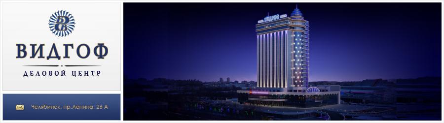 Деловой центр в Гранд отеле ВИДГОФ