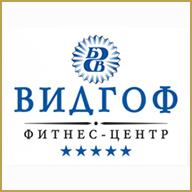 Фитнес-центр ВИДГОФ