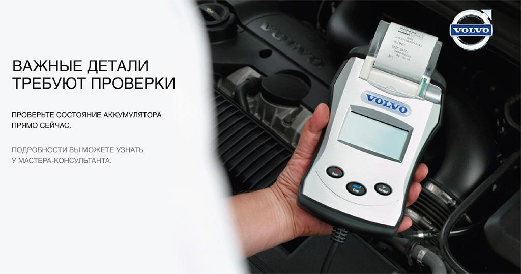 Зимняя акция от Volvo Челябинск