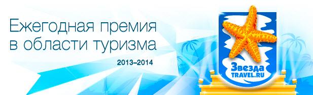 Гранд Отель ВИДГОФ - Звезда Travel.ru